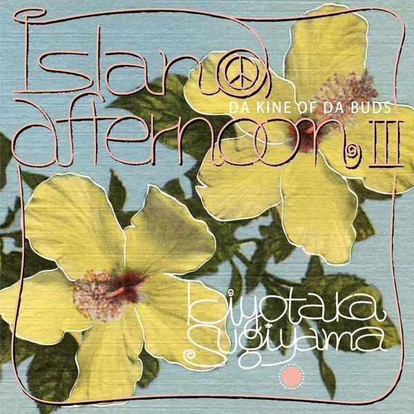 6月25日に杉山清貴さんのアルバムが発売されました。 僕も数曲ですが参加させて貰っています。 海好き・波乗り好き・島好きの皆さん是非ぜひ聴いて下さい。  海や波乗りや島が好きじゃない皆さんも是非どうぞ! http://t.co/Mp9CI9UBAc