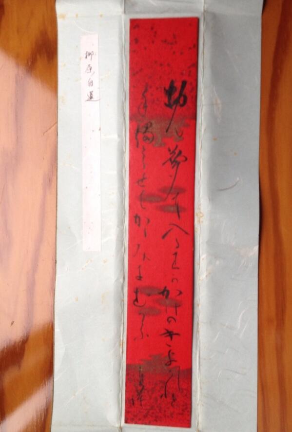 「花子とアン」で仲間由紀江演じる蓮様こと白蓮さんが、私の母方の祖母に書いて下さった歌の短冊。でも何て書いてあるのかほとんどわかりません(;_;)どなたかかな文字読める方いらっしゃいませんか? http://t.co/3Qm2lYjHQg