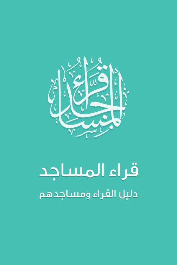 بحمدلله أطلقنا #تطبيق_قراء_المساجد الجديد لمعرفة أصوات القراء ومساجدهم متوفر آندرويد وآيفون http://t.co/hiInyKJH6y http://t.co/gQucBVAJGg