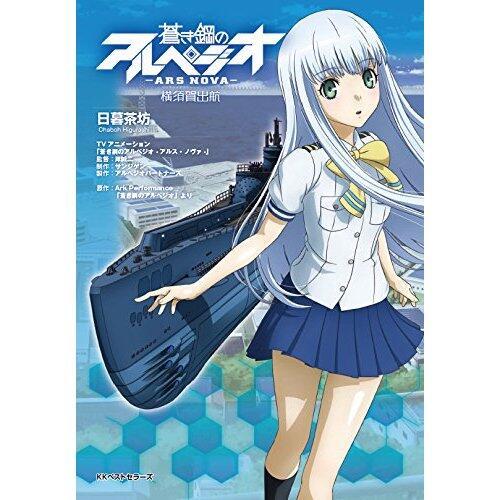 ノベライズ『蒼き鋼のアルペジオ -アルスノヴァ- 横須賀出航』、7月22日に発売となります。編集でお手伝いさせていただきました。  http://t.co/r8ORyDcxgE  #アルペジオ http://t.co/Nn1YZBeNtr