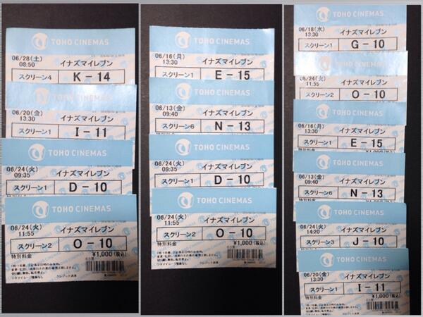 本日でほとんどの劇場がイナズマ超次元ドリームマッチの延長分もついに公開終了するようで…まだ観てない方は劇場へ疾風ダッシュだ〜〜!私はチケットでブレイク組完成させました。とても楽しかったです!!!!イナズマありがと〜〜〜! http://t.co/MCE8QTJ453