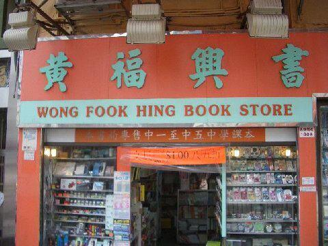 If you can't find the book you want, you must be at the .. http://t.co/mFdyjtdF66