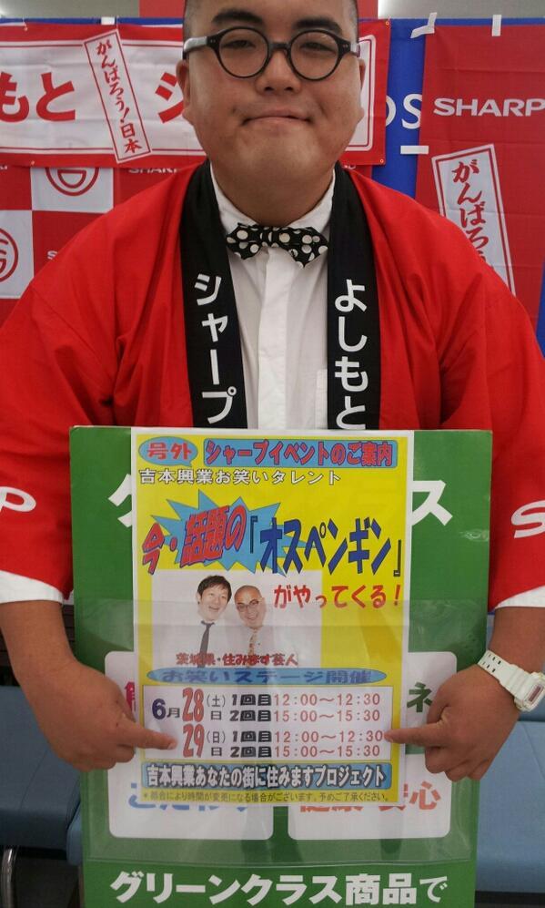 今日も福島県のK'sデンキいわき本店でイベントです。シャープって書いたハッピ着てる人、全然シャープじゃありません。 http://t.co/dCbXLhfISu