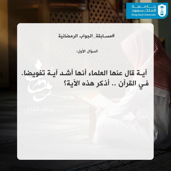 بسم الله .. السؤال الأول في #مسابقة_الجواب الرمضانية من #جامعة_الملك_سعود http://t.co/dniPkiUk3A