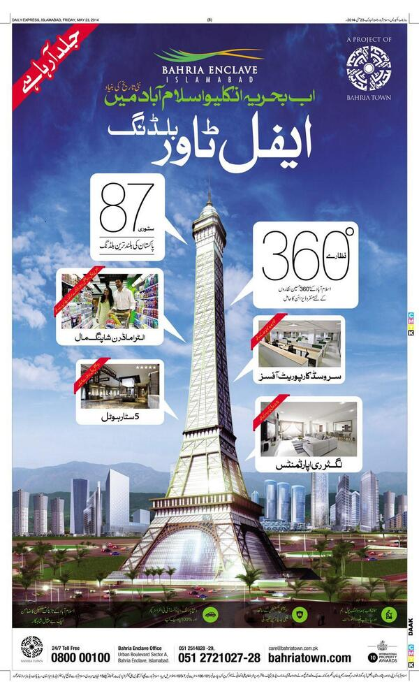This'll be Pakistan's tallest building. As an architect, I apologize to the country for the state of our profession. http://t.co/GfVqg5lvvb