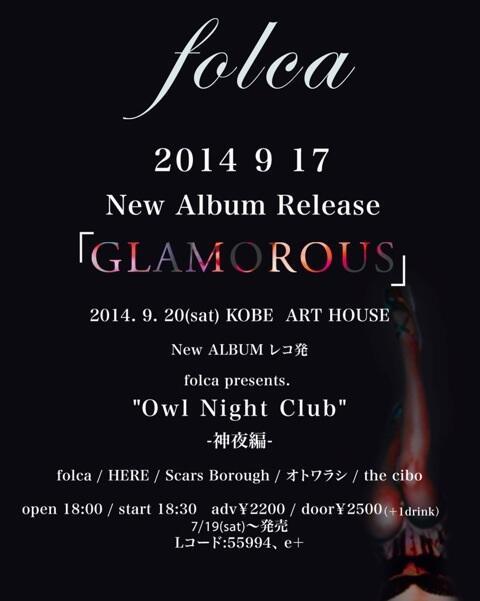 【解禁】 9/17 folca NEW ALBUM『GLAMOROUS』発売!! 9/20神戸・9/25渋谷の2カ所でレコ発主催イベントを開催!! 気になるイベント詳細も、出すぞー!待たせないぞー! 気になったら皆に知らせてあげてね〜 http://t.co/gJJ4IF7wxT
