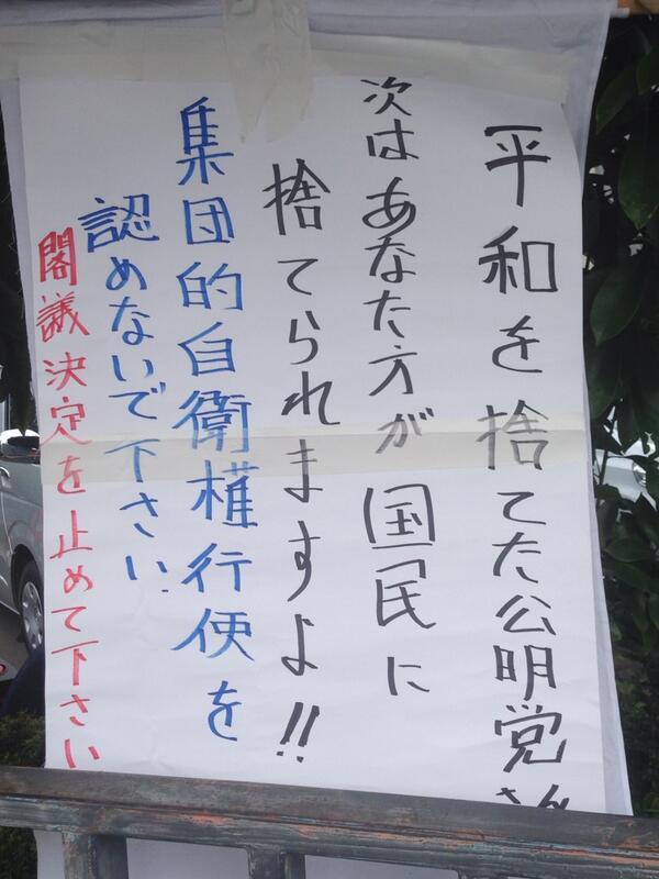 首相官邸前なう。18時30分からの「解釈で9条壊すな!実行委員会」の抗議行動を引継ぎ、19時30分からは「戦争をさせない1000人委員会」が執り行います。  #集団的自衛権 http://t.co/jD2p7TMDSU