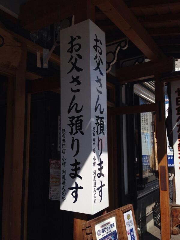 おとうさん…預ける状況がわからない…。えっとぉ〜…。 RT @yuyu2000_0908: 小樽にいます。えっ。昆布店で? http://t.co/75WfBuEmKz