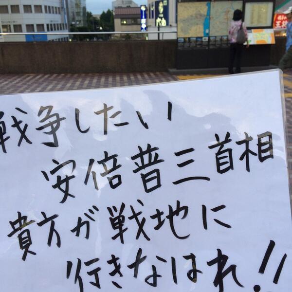 藤沢駅でもスタンディング! http://t.co/u9kivgdJ1D