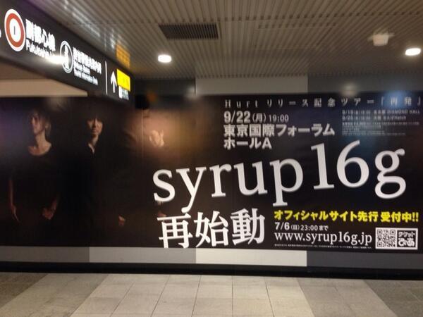 (管理人より) 渋谷駅地下道にてsyrup16gの大型ポスターが掲載されている様です。場所は渋谷ちかみち8番出口付近、ジューススタンド前でした。 http://t.co/cSYoIc9EWO