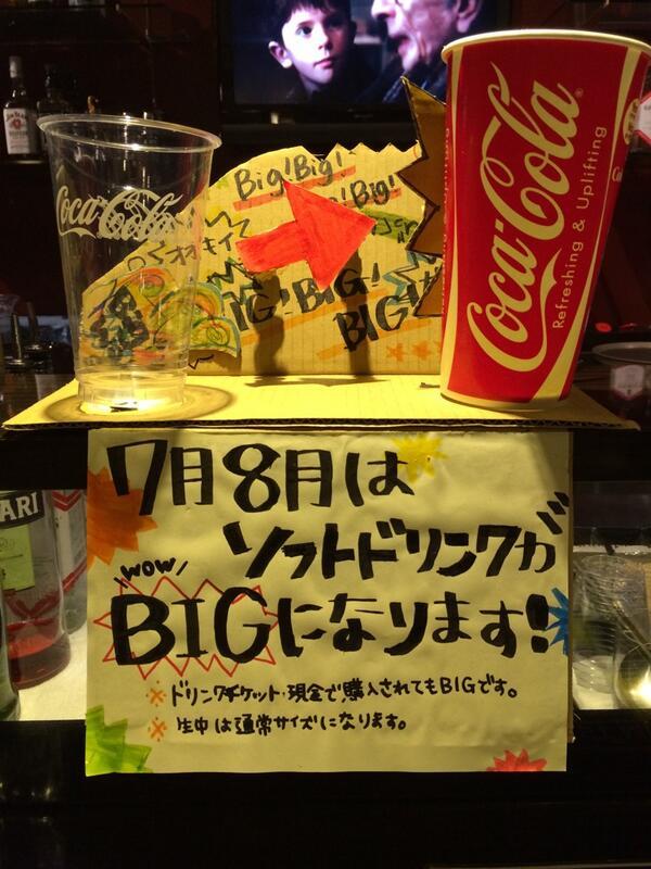 ドリンク代が600円になる、、、‼︎  その代わりと言ってはなんですが‼︎ 7・8月はソフトドリンクをサイズアップします! あっつい時期にでっかいカップでいっぱい飲んでください‼︎  JANUSからのお知らせでした! http://t.co/tllgHGl4Id