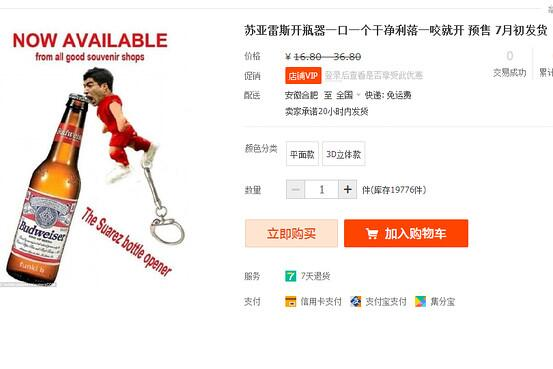 Chomping at the bit: China is now taking orders for Luis #Suarez bottle openers. http://t.co/DrRADaCQRK #WorldCup http://t.co/WMlhSEI3jw