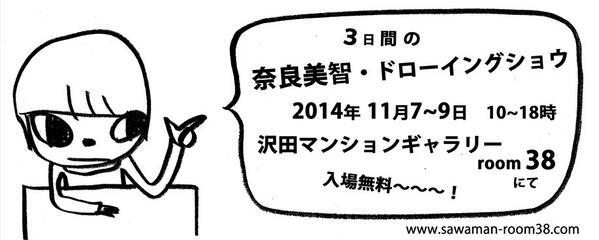 沢マンギャラリー5周年特別展「3日間の奈良美智・ドローイングショウ」 11月7〜9日10時〜18時入場無料。ぜひ高知に遊びに来てください。 http://t.co/h0MJdX2R6Z