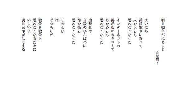 宮尾節子「明日戦争がはじまる」 http://t.co/5yFuFecIAn
