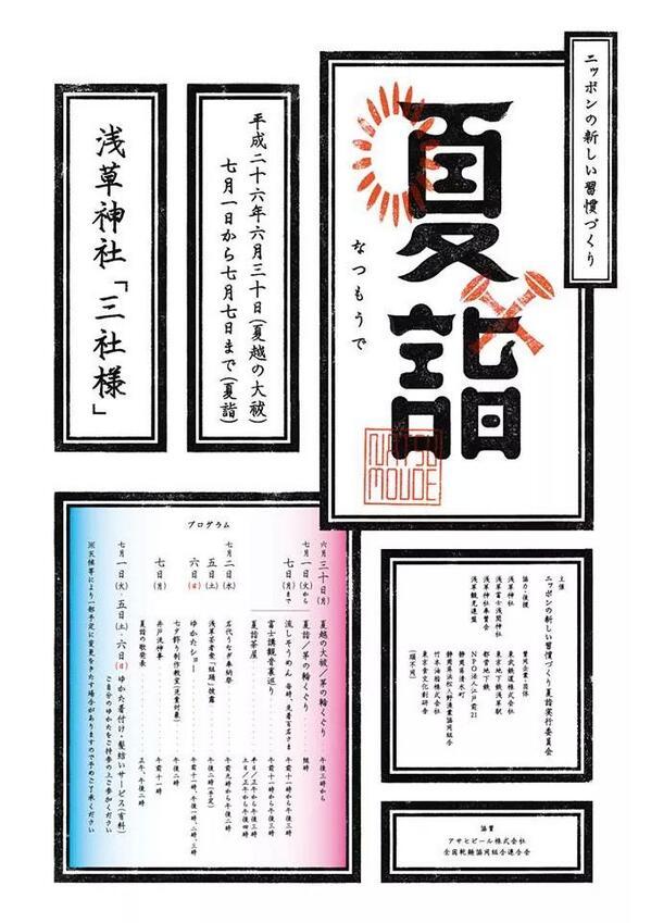 夏詣という、新しい日本の習慣を作る事に協力してます。浅草に行かれる方は是非! http://t.co/qbMCkssLYR