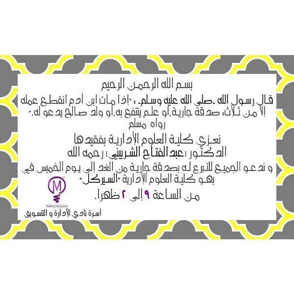 سنقوم بجمع تبرعات للمرحوم الدكتور #عبدالفتاح_الشربيني   الي حاب يتبرع يبلغني   الله يرحمه ويسكنه فسيح جناته http://t.co/aS13027PUL