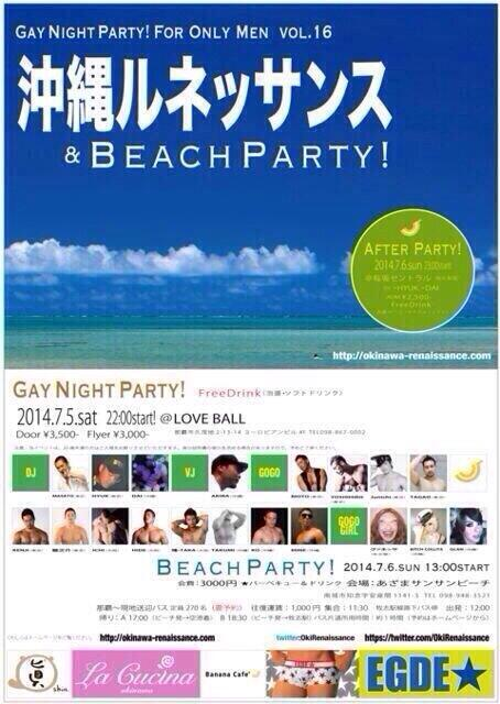 隆-TAKA- (@TAKA_SAB): 今週末晴れたら沖縄の海へ行こう!! http://t.co/yyUBuLBWK5