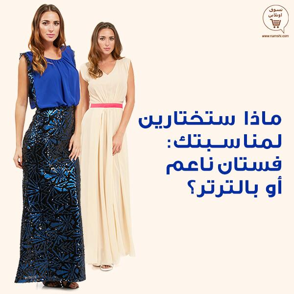 Namshi متجر نمشي  (@NamshiDotCom): وصلنا ! #فساتين_حفلات ترتر وناعمة! تسوقوا: http://t.co/fdtfWdA0aZ ترقبوا الجديد من أزياء عربية غذا لدى نمشي! #رمضان http://t.co/btgMecz7zB