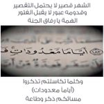 #رمضان_فرصة_لـ للرجوع والتوبة #رمضان http://t.co/hDbgJYIRPa