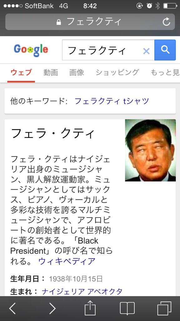 Googleでフェラクティ検索したら国家を揺るがすすごいまちがいが発生していた。 http://t.co/63KRxawDi5