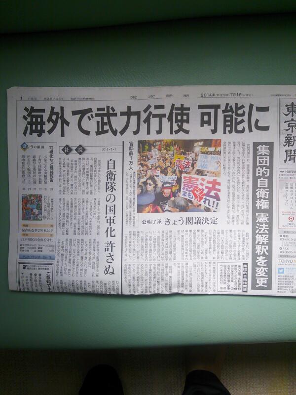 こんな文字が新聞の一面を飾るなんて。 安倍晋三、国賊と呼んでやる。  東京新聞7月1日一面。 海外で武力行使可能に  戦争する国まっしぐら http://t.co/OHlVgA29fp
