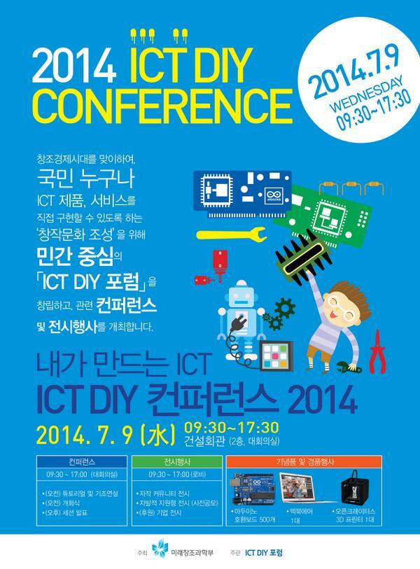 내가 만드는 ICT 환경 - ICT DIY Conference 2014 등록 페이지가 열렸습니다. 아두이노를 선착순으로 준다니 관심있는 분들은 참고하시길 http://t.co/mrHafLLb7o http://t.co/YCGVdcXIPP