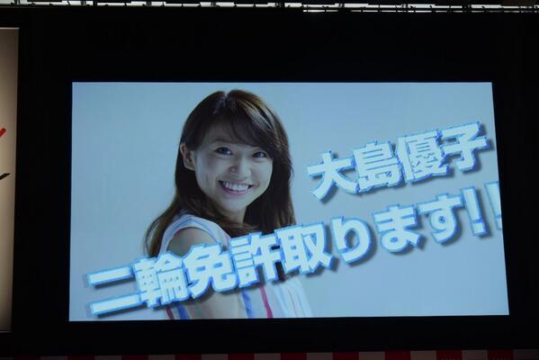 大島優子、二輪免許取ります #tricity http://t.co/N6RfSq8ByJ