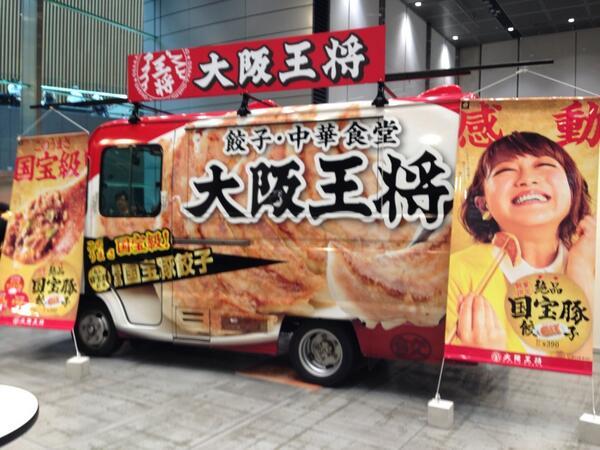 今から【絶品国宝豚餃子】の無料配布を開始します!東京国際フォーラム 地下2階展示場。お近くの方はぜひ! http://t.co/hZglIFJXHq