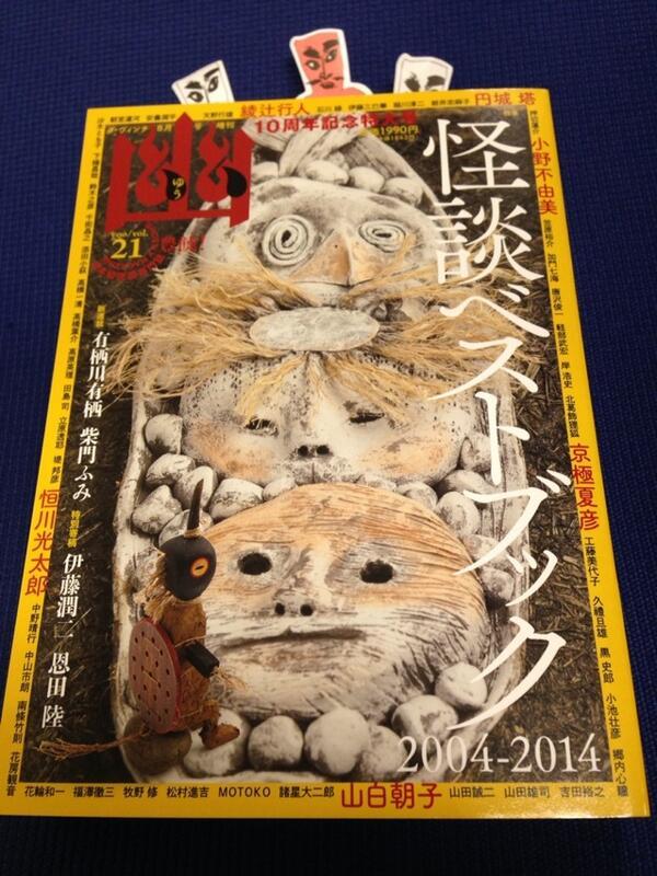 小野不由美さんの連載「営繕かるかや怪異譚」も掲載! 今回も恐ろしいです。(R) RT @perapera_san 『幽』21号が到着! http://t.co/Okv16LPWAj