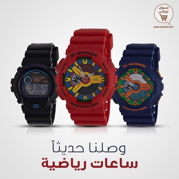 Namshi متجر نمشي  (@NamshiDotCom): مثالية للشاب الرياضي ! تسوق #ساعات GSHock !  http://t.co/7cih23S5UO دفع عند الاستلام #السعودية   #رياضة #رمضان http://t.co/YVQ08O26Ds