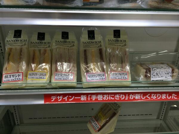 新しい手巻きおにぎりがサンドイッチにしか見えない http://t.co/MtxbL67uYP