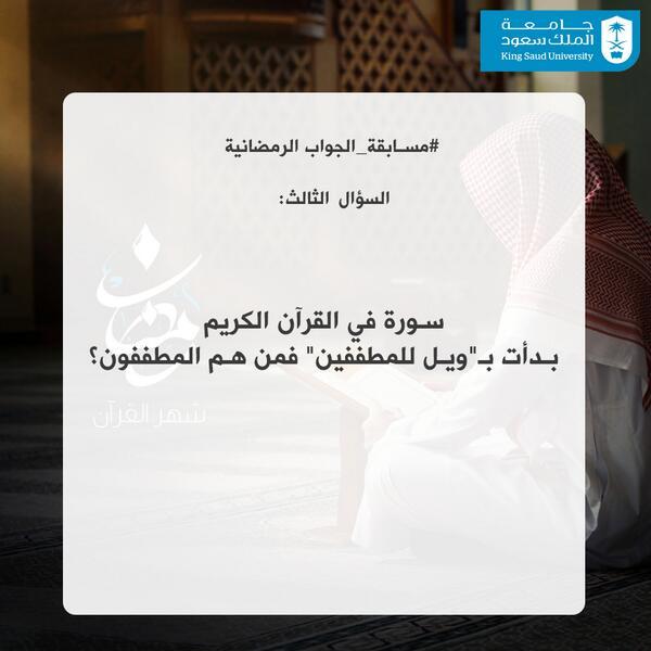السؤال الثالث في #مسابقة_الجواب الرمضانية من #جامعة_الملك_سعود http://t.co/0dS857gxQS