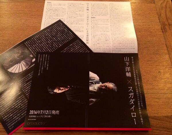 「山下洋輔×スガダイロー」明日7/2いよいよ発売です!二人の楽曲解説、村井康司さん書き下ろしテキストを掲載したリリースフライヤーも全国ライブハウスやCDショップで貰えるのでこちらもチェック!7/6「題名のない音楽会」もよろしくです! http://t.co/Y5l7scfZ5J