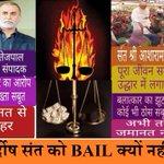 Baseless case against innocent Asaram Bapu Ji is aimed at targeting Hinduism! #IsBailNotMeant4HinduSaints http://t.co/nSO0L7qYga