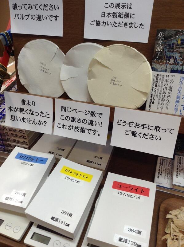 どのパルプとチップを使うかで、こんなに紙の破れ方が違うよ。ビリビリしてみてね!そして重い紙と軽い紙の違いも体感してみてね!『紙つなげ!』を読むと、今まで以上に本好きに!好きすぎちゃって困る!1Fスナッフルス側のウィンドーにて http://t.co/hd3KKXkRDd