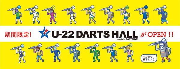 ゲーム代はフリー! 期間限定「U-22」のダーツ練習場がOPEN! http://t.co/zdg3VgW02l http://t.co/F1iAMxTzX8