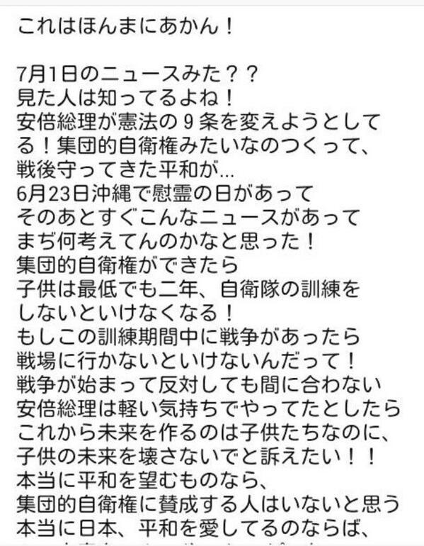【緊急拡散】 信じられない嘘八百の内容を、子供達に送りつけている勢力があります。  長女のLINEのタイムラインに、 こんなメチャクチャな文章の拡散依頼がありました。 大阪の特定中学校周辺で出回っている様です。※つづく・・  ※写真1 http://t.co/Iq9OW459Bf