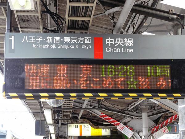[new] 高尾駅の電光掲示板に「七夕の願い」 http://t.co/HM8jr4n4ZL #hachioji http://t.co/2VzLaA88I3