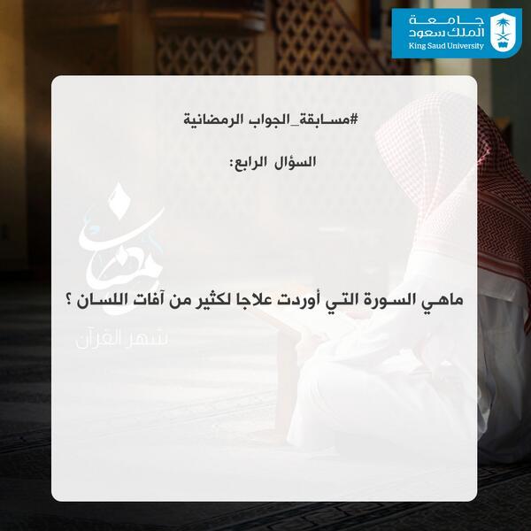 السؤال الرابع في #مسابقة_الجواب الرمضانية من #جامعة_الملك_سعود http://t.co/n2S3gUKIcL