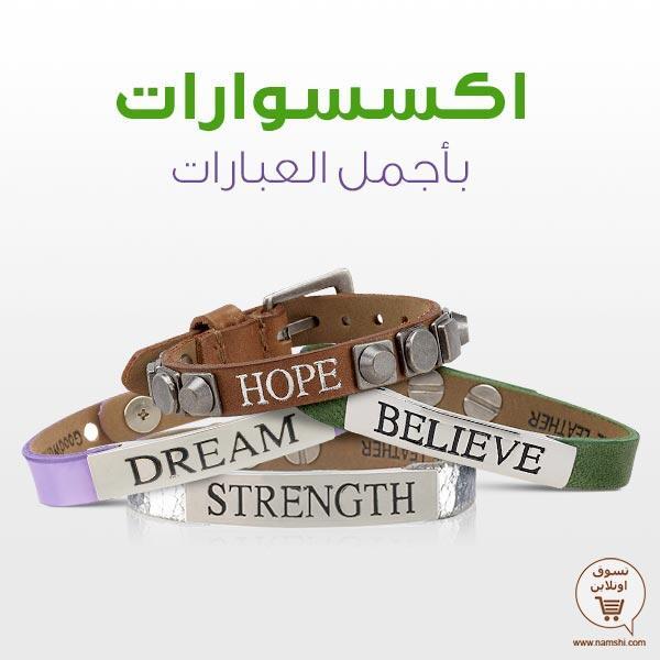 هل تحب اقتناء #اكسسوارات بعبارات: أمل - #السلام  الايمان  القوة ..! تسوق من هنا: http://t.co/BbyPdcPqoP #مساء_الخير http://t.co/fWAFkwwBfQ