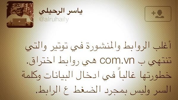 هاشتاق السعودية (@HashKSA): خبير تقني : الروابط التي تنتهي بـ com.vn غالباً هي روابط اختراق وخطورتها تكمن في ادخال البيانات وليس بمجرد الضغط .. http://t.co/piVbeAGsL2