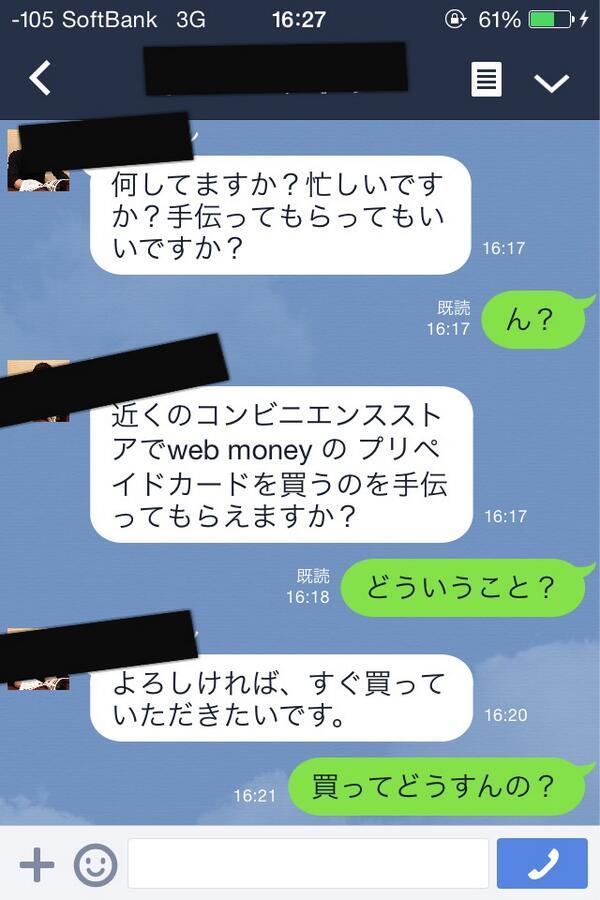 友達がLINE乗っ取られたw http://t.co/YmpCznonXM