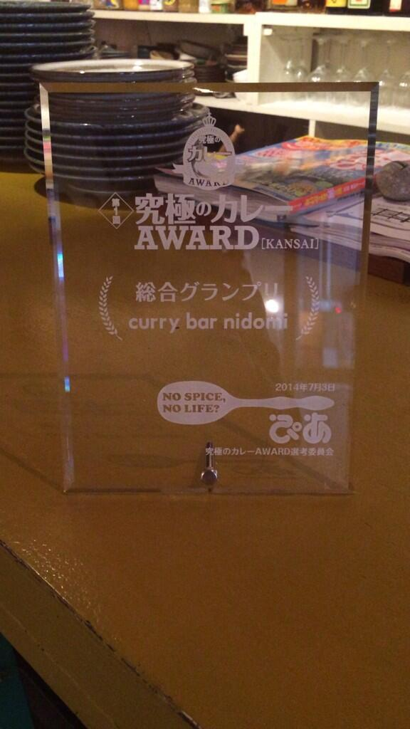 本日発売された、ぴあ「究極のカレー」にて関西総合グランプリを戴きました!本当に感謝しかありません、、、今後とも、どうぞよろしくお願い致します!!!http://t.co/bbNtcowOzp http://t.co/qNNtwj9jaX