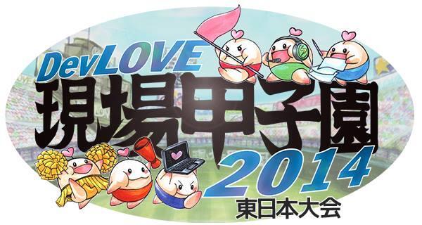 DevLOVE現場甲子園2014 東日本大会のまとめ #devlove