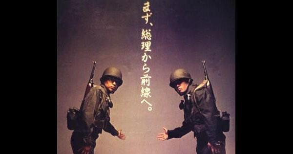 久々に見たな、コレ。使えるね。→RT @grapeejp: まず、総理から前線へ。糸井重里氏の32年前のコピーが今、ネットで話題 http://t.co/i1dqdp4P3G http://t.co/GH0TXEFUgD