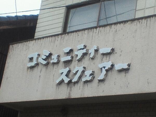 怖いw RT @kobapipi: 写真を探していたら出てきた。「コミュニティー」という言葉がまったく楽しそうじゃない書体。愛媛の内子。 http://t.co/nysOASLQ87