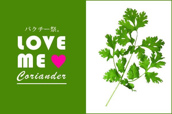 【パクチー祭。「LOVE ME♥ Coriander」】7/11〜15にROCKETにてパクチー企画の開催です!11日は世界初のパクチー専門店「パクチーハウス」のオーナーも参加! http://t.co/DZWEtikiON http://t.co/QeZpnDokpY