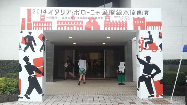今日は板橋区立美術館にて、ボローニャ展のオープニング。入り口も演出されてる! http://t.co/PZ1wMaudV5
