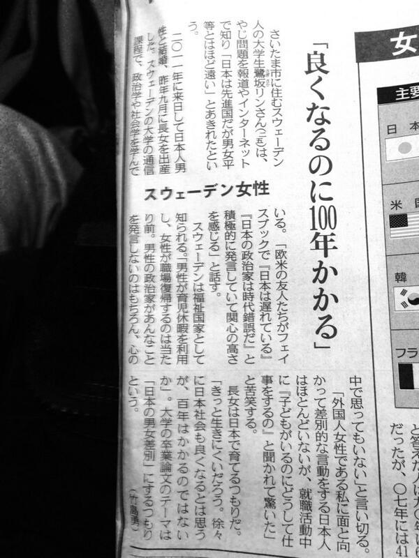 東京夕刊。「良くなるのに100年かかる」女性蔑視ヤジに関する記事の中でさいたま市在住のスウェーデン人女性のコメントに納得、共感。 http://t.co/ggf15vGo3t