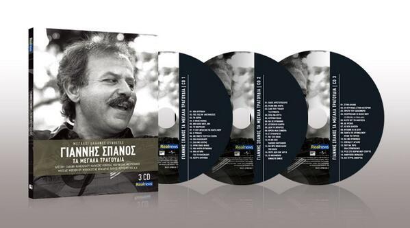 Την Κυριακή με τη #Realnews: Γιάννης Σπανός. Τα μεγάλα τραγούδια του αγαπημένου συνθέτη.Η κασετίνα & με τα 3 CD μαζί! http://t.co/VyofBVcNoV